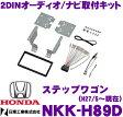 NITTO 日東工業 NKK-H89D ホンダ RP系ステップワゴン(オーディオレス車)用 2DINオーディオ/ナビ取付キット