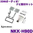 NITTO 日東工業 NKK-H90D ホンダ シャトル ( GK8 GK9 GP7 GP8 )ナビ装着スペシャルパッケージ装着車適合用 2DINオーディオ/ナビ取付キット