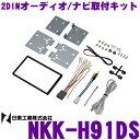 【本商品エントリーでポイント5倍!】日東工業 NITTO NKK-H91DS ホンダ バモス/バモスホビオ/アクティバン(HM系/HH系)用 2DINオーディオ/ナビ取付キット