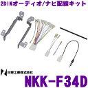 日東工業 NITTO NKK-F34D スバル GT系/GK系 インプレッサ用 2DINオーディオ/ナビ取付キット