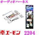 エーモン工業 2204 オーディオハーネス 【日産車用/10ピン・6ピン】