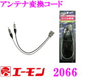 エーモン工業 2066 アンテナ変換コード 【スバル車のラジオアンテナコード変換に】