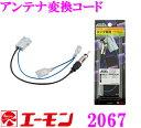 エーモン工業 2067 アンテナ変換コード 【ホンダ車のラジオアンテナコードの変換に】
