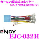 ENDY ★ EJC-032H audio system installation harness [/20 pin for Honda sea basses] [classic stocks:] Can usually deliver it immediately; 】