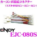 東光特殊電線 ENDY EJC-080S スズキ車用オーディオ取付ハーネス スズキ3ピン 4ピン 4ピン