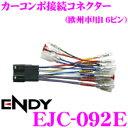 東光特殊電線 ENDY EJC-092E 欧州車用オーディオ取付ハーネス 欧州車ISO16ピン