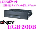 ENDY ★ frequent use 1DIN pocket EGB-200B (drawer type, mat black) [classic stocks:] Can usually deliver it immediately; 】