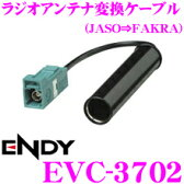 【只今エントリーでポイント5倍&クーポン!】東光特殊電線 ENDY EVC-3702 JASO(日本車)ラジオアンテナ→FAKRA(新欧州車)ラジオアンテナ変換ケーブル(0.2m)