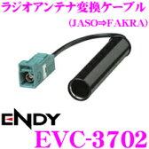 ENDY EVC-3702 JASO(日本車)ラジオアンテナ→FAKRA(新欧州車)ラジオアンテナ変換ケーブル(0.2m)