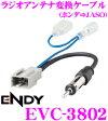 ENDY EVC-3802 ホンダ車用GTコネクタラジオアンテナ→JASO(日本車)ラジオアンテナ変換ケーブル(0.2m)