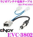 東光特殊電線 ENDY EVC-3802 ホンダ車用GTコネクタラジオアンテナ→JASO(日本車)ラジオアンテナ変換ケーブル(0.2m)