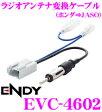 ENDY EVC-4602 ホンダ車用CEコネクタラジオアンテナ→JASO(日本車)ラジオアンテナ変換ケーブル(0.2m)