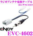 東光特殊電線 ENDY EVC-4602 ホンダ車用CEコネクタラジオアンテナ→JASO(日本車)ラジオアンテナ変換ケーブル(0.2m)