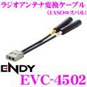 東光特殊電線 ENDY EVC-4502 JASO(日本車)ラジオアンテナ→スバル車用ラジオアンテナ変換ケーブル(0.2m)