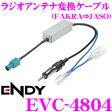 ENDY EVC-4804 ブースター付FAKRA(新欧州車)ラジオアンテナ→JASO(日本車)ラジオアンテナ変換ケーブル(0.2m)