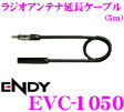 ENDY EVC-1050 ラジオアンテナ延長ケーブル(5m)