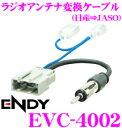 東光特殊電線 ENDY EVC-4002 日産車用ラジオアンテナ→JASO(日本車)ラジオアンテナ変換ケーブル (0.2m)