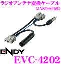 東光特殊電線 ENDY EVC-4202 日産車用ラジオアンテナ変換ケーブル(FMモジュレータ用)(0.2m)