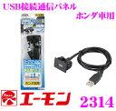 エーモン工業 2314 USB接続通信パネル(ホンダ車用) 【USB接続ポートをスイッチパネルに延長移設】