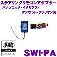 【只今エントリーでポイント9倍&クーポン!】PAC JAPAN SWI-PA 外国車汎用 ステアリングリモコンアダプター 【パナソニック イクリプス ケンウッド クラリオン専用】