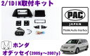 PAC JAPAN HD2000 ホンダ オデッセイ(2005y〜2007y) 2/1DINオーディオ/ナビ取り付けキット