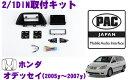 PAC JAPAN HD2001 ホンダ オデッセイ(2005y〜2007y) 2/1DINオーディオ/ナビ取り付けキット