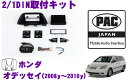 PAC JAPAN HD2100 ホンダ オデッセイ(2008y〜2010y) 2/1DINオーディオ/ナビ取り付けキット