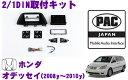 PAC JAPAN HD2101 ホンダ オデッセイ(2008y〜2010y) 2/1DINオーディオ/ナビ取り付けキット