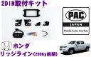 PAC JAPAN HD2200 ホンダ リッジライン(2006y前期) 2DINオーディオ/ナビ取り付けキット