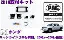 PAC JAPAN HD2201 ホンダ リッジライン(2006y前期、2006y〜2008y後期) 2DINオーディオ/ナビ取り付けキット