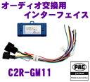 汽車音響 - PAC JAPAN C2R-GM11 GM社製 2006年以降 GMLAN 11bitデータバスシステム使用車両用 オーディオ交換用インターフェイス 【代表車種:CHEVROLET(2006y〜2011y) PONTIAC(2006y〜2009y)等】