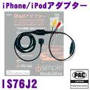 PAC JAPAN IS76J2 iPhone/iPod接続アダプター 【トランスミッターとは異なり、常にクリアな高音質!】