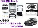 PAC JAPAN CH3200-07 ジープ パトリオット(2007y〜2008y) 2DINオーディオ/ナビ取り付けキット 【JEEP パトリオット 200...