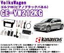 【送料無料!!カードOK!!】カナテクス★GE-VW212KG フォルクスワーゲン ゴルフVII 2DINオーディオ取付キット