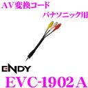 東光特殊電線 ENDY EVC-1902A AV変換コード(0.2m) パナソニック用