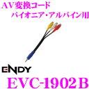 東光特殊電線 ENDY EVC-1902B AV変換コード(0.2m) パイオニア・アルパイン用