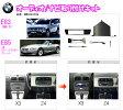 pb ピービー BME83A1D04A BMW X3(E83)Z4(E85) 1DINオーディオ/ナビ取り付けキット 【2003/1〜現行:ブラックパネル】