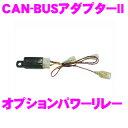 pb ピービー PRY-A20 CAN-BUSアダプターII用パワーリレーオプション