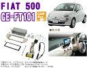 カナテクス GE-FT101 FIAT500 フィアット500 1DINオーディオ/ナビ取り付けキット 【CAN-BUSインターフェイス同梱】