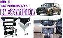 pb ピービー BME84A1D10A BMW X1(E84) 1+1DINオーディオ/ナビ取り付けキット 【2010(H22)/4〜現行:ノーマルスピーカー付車用】