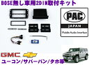 PAC JAPAN GM3101 シボレータホ/サバーバン/シルバラード/アバランチ エクスプレス/トラバース/GMC ユーコン/アカディア 2DINオーディオ/ナビ取付キット