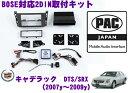 【本商品エントリーでポイント16倍!】PAC JAPAN GM3200 キャデラック DTS(2006〜2011年)/SRX(2007〜2009年) 2DINオ...