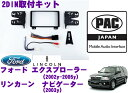【本商品エントリーでポイント9倍!!】PAC JAPAN FD2300 リンカーン ナビゲーター(2003y) フォード エクスペディション(2003y) エクスプローラー(2002y〜2005y) 2DINオーディオ/ナビ取り付けキット
