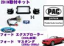 PAC JAPAN FD3100 フォード エクスプローラー(2006y前期) フォード マスタング(2005y〜2006y) 2DINオーディオ/ナビ取り付けキット