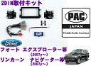 【本商品エントリーでポイント14倍!!】PAC JAPAN FD3101 エクスプローラー/エクスペディション/EDGE マスタング/リンカーン ナビゲーター/MKX/MKZ 2DINオーディオ/ナビ取付キット