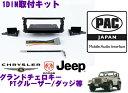 【本商品エントリーでポイント10倍!】PAC JAPAN CH1101 グランドチェロキー(2002y〜04y) チェロキー/ボイジャー(2002y〜2007y) PTクルーザー(2002y〜2005y) ジープ ラングラー(2003y〜2005y) 1DINオーディオ/ナビ取付キット