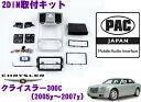 PAC JAPAN CH2000 クライスラー 300C(2005y〜2007y) 2DINオーディオ/ナビ取り付けキット