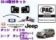 PAC JAPAN CH2600 ダッジナイトロ(2007y〜) ラムトラック(2009y〜) ジープラングラー(2006y〜) チェロキー(2008y〜)ボイジャー/グランドボイジャー(2008y〜) 2DINオーディオ/ナビ取付キット