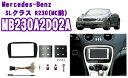 pb ピービー MB230A2D02A メルセデスベンツSLクラス(R230MC前) 2DINオーディオ/ナビ取り付けキット 【2001(H13)/10〜2008(H20)/5】
