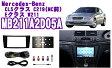 pb MB211A2D05A メルセデスベンツEクラス(W211) CLSクラス(C219MC前) 2DINオーディオ/ナビ取り付けキット 【2002(H14)/6〜2008(H20)/8 純正DVDナビ付き車用】